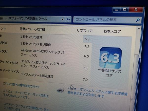 WindowsUpdate終わってから再評価。  評価が少し上がりました。