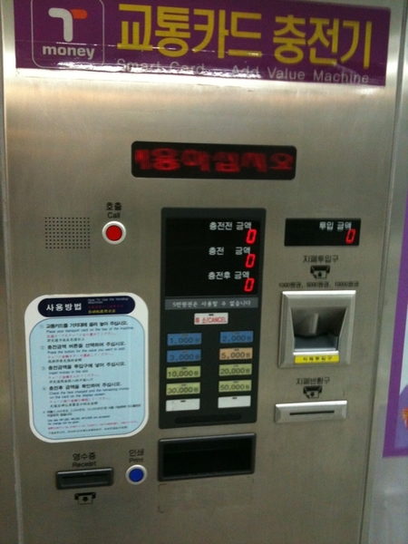 金浦空港駅にて、t-monyカードにチャージ。日本のスイカみたいなもんです。