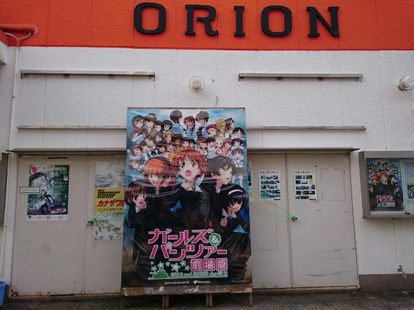 洲本オリオンにガルパン劇場版見に来たよ♪