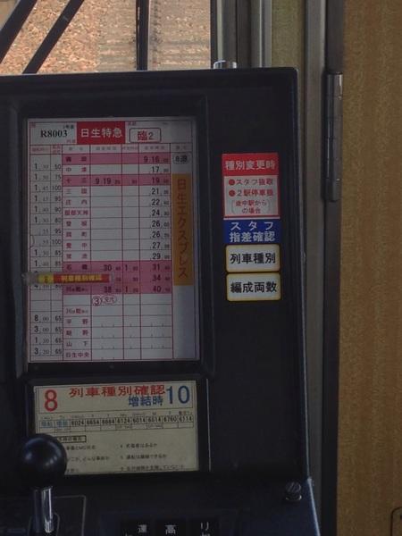 臨時日生エクスプレスのスタフやなぁー。#阪急 #阪急宝塚線