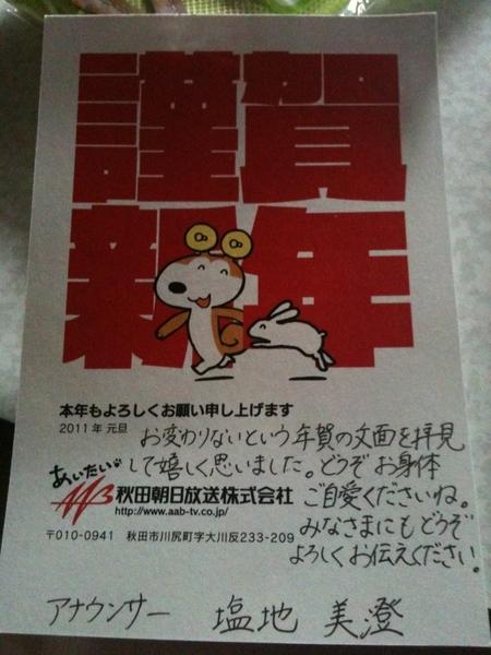 塩地さんから年賀状が来た~\(^o^)/ #nenga