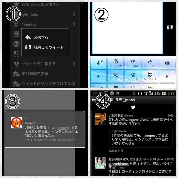 twiccaが引用してツイートに対応!①で「引用してツイート」。②でツイート、右側の″″をタップすると③が表示されて元のツイートを確認可能。④は引用してツイートしたものを表示したもの。