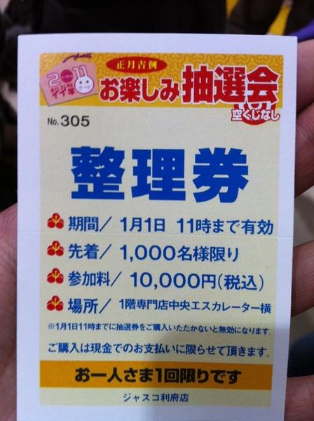 305番目でした。頑張って九時引くぞ〜o(^▽^)o