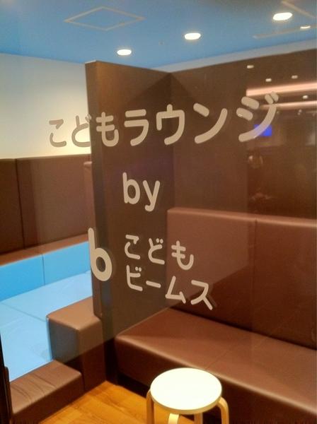 羽田空港JALラウンジ内にこどもビームスが「こどもラウンジ」を手掛けました。今日は内覧会。