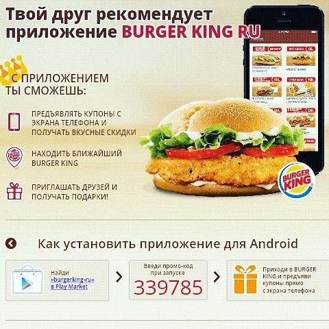 Как покушать бесплатно в бургер кинг. #бесплатно #еда #москва #халява #бургеркинг #промокод #хавчик #картошкафри #бургер #московскаяобласть #цао #13