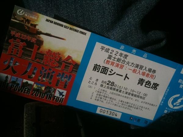 これが富士総合火力演習のチケット。