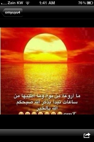 RT @alaoud89  بالرضا تحلو الحياة وبالإبتسامة تهون المشكلات وبالإستغفار تنقضي الحاجات وبالدعاء تتحقق المستحيلات~