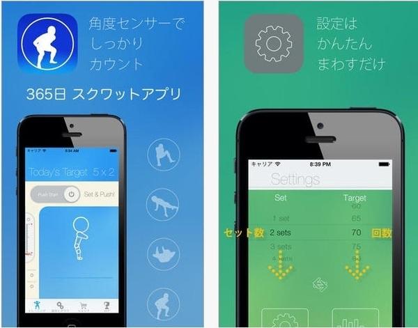 『365日 スクワットアプリ』(無料) 太ももの上でiPhoneを持って、スタートボタン→トレーニングでカウント開始です。カウントは、角度センサーで回数を数えます。スクワットに効果的です。 10回ごとに音でお知らせしてくれます。