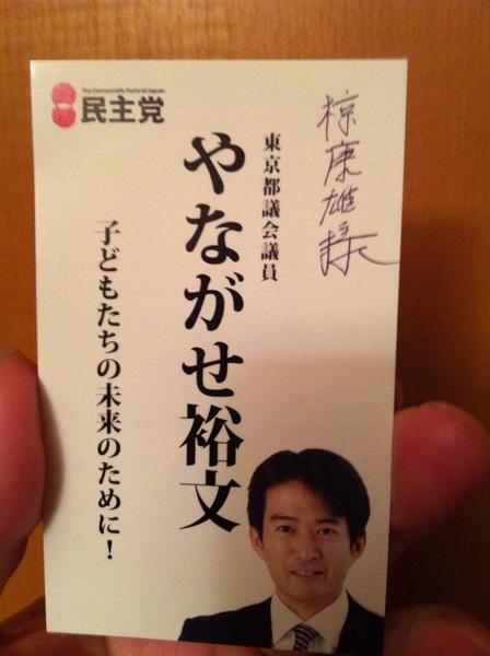 お遣いに行ってきた上の子が柳ケ瀬さん @yanagase_ootaku の挨拶名刺が郵便受けに入っていたと持って来た。
