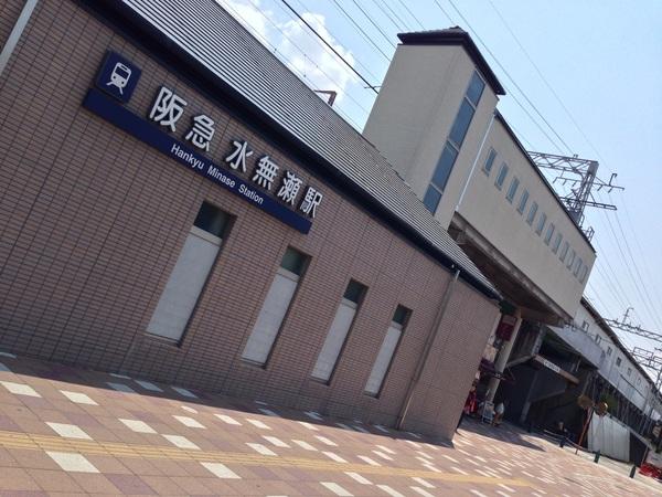 そんなわけで、久し振りの水無瀬駅!やなぁー。#阪急 #阪急京都線