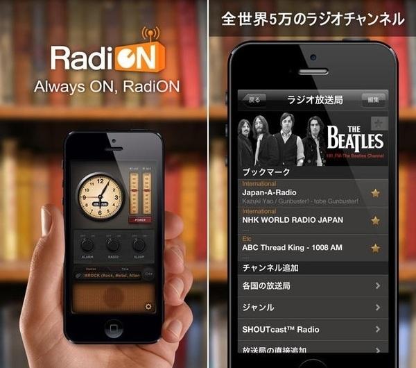 『RadiON 』(170円) 全世界5万チャンネルのラジオ。国別チャンネル/ジャンル別チャンネル。再生曲の情報 (タイトル/歌手) 表示 /スクラップ機能。様々なアラーム音設定 (MP3, ラジオチャンネル、録音音)