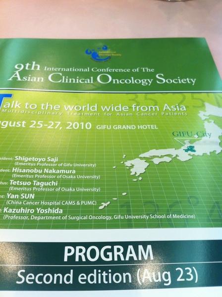 アジア腫瘍学会のパンフレット。出席が外科医が多い。ASCOとはかなり様子が違う。各分野がバランスがとれるととても良いかいになるのでは。 #ACOS