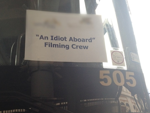 This sign was on the front of our bus while filming 'An Idiot Abroad: The Special'. Karl was 'aboard' at the time...