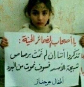 تكفى الفزعه مو طالبكم الصوت بس حق هؤلاء  #q8 #/watch #Qatif #Babrain #kuwait #sirya #سوريا#