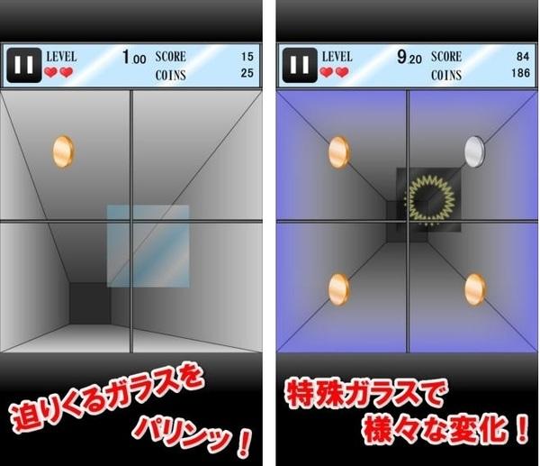 『ガラス パリンッ!』(無料) コインをチャリンチャリン取りながら迫りくるガラスをパリンッ、パリンッ!と割る爽快3Dアクションゲーム。集めたコインはアイテムと交換。パワーアップアイテムをゲットすればゲームは発展していきます。