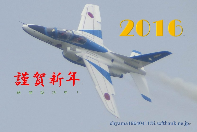 2016年の年賀状